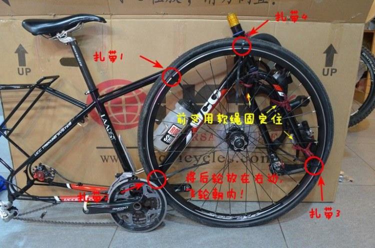 将自行车多个部件扎在一起