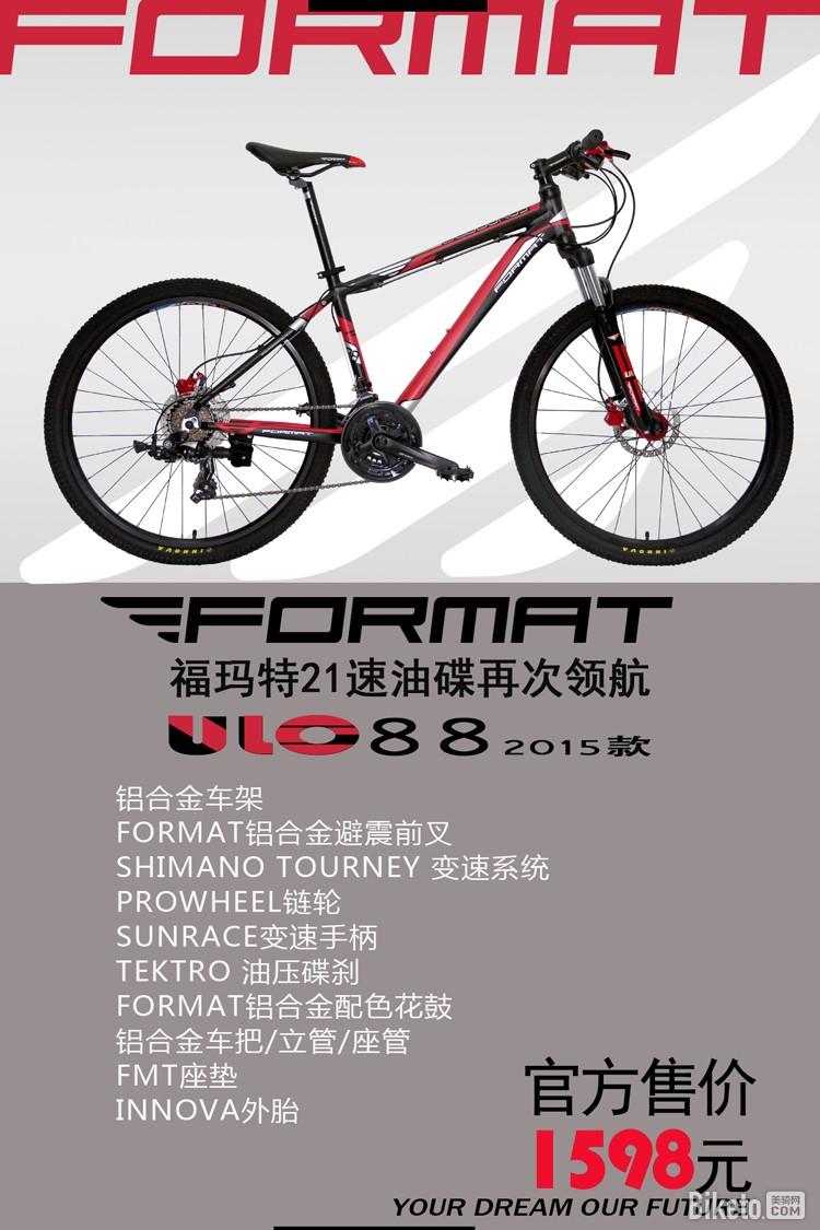 福玛特2015款ULO88划时代21速再次领航|山地车 - 美骑网