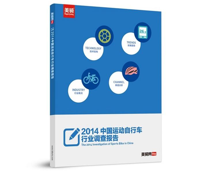 《2014年中国运动自行车行业调查报告》 易购