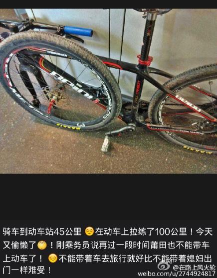 铁路禁止携带自行车进站