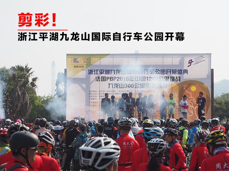 九龙山,自行车公园,开幕,亚洲首座全项目