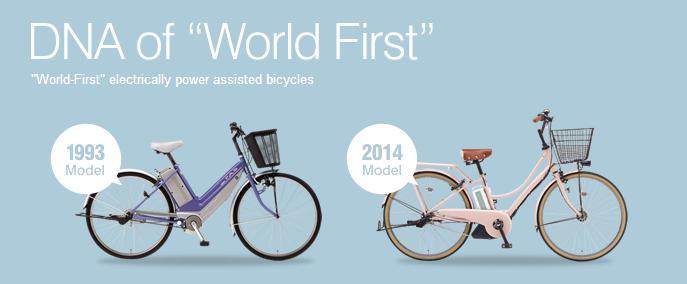雅马哈YAMAHA是电动助力自行车的发明者