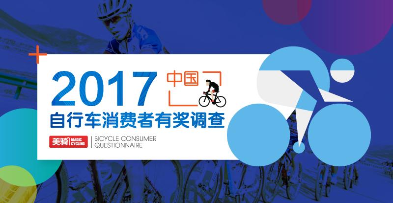 2017自行车消费者调查问卷,美骑,行业调查问卷