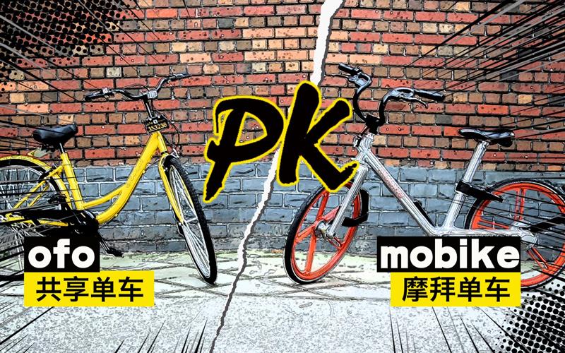 共享单车之争