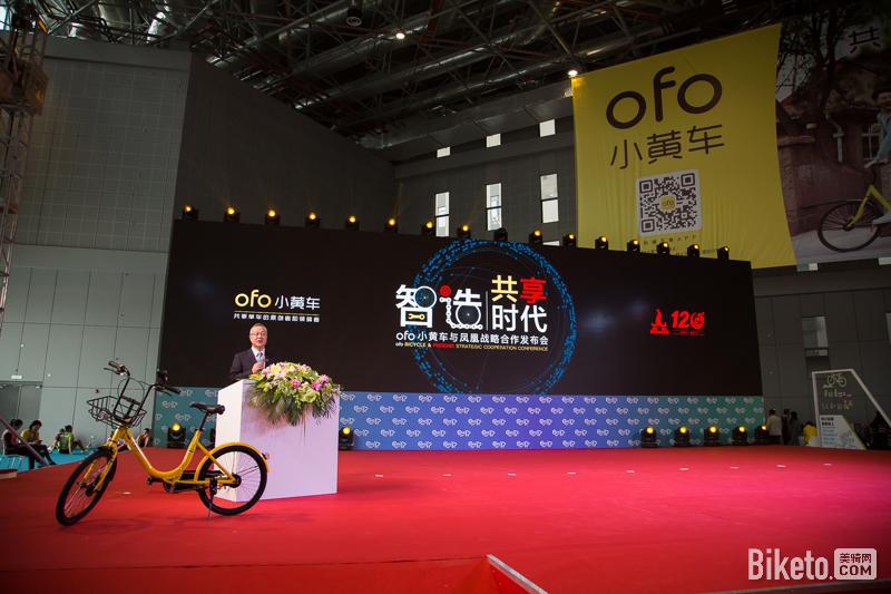 2017年5月6日,ofo在中国自行车展上宣布与凤凰达成战略合作