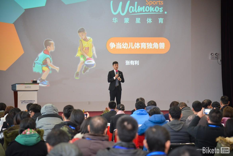 华蒙星,广东省青少年体育联合会