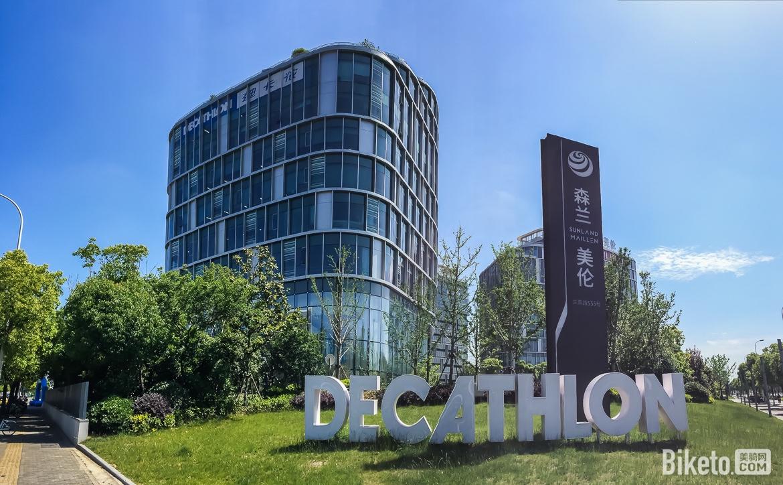 迪卡侬大中华区总部,中国总部,总部大楼,参观,CHINA-LAB,Decathlon,上海高外侨店
