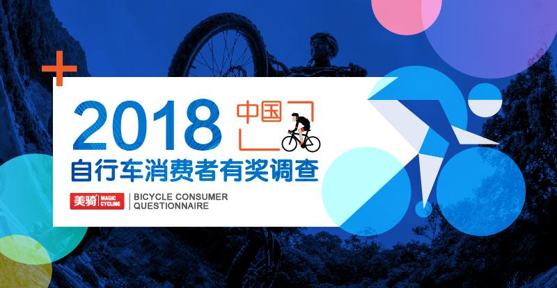2018美骑自行车消费者调查,有奖问卷调查,SRAMFORCE1单盘套件
