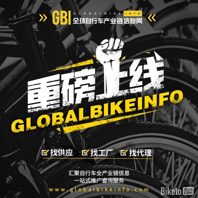 全球自行车产业链信息网640-640.jpg