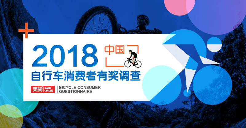 2018美骑自行车消费者调查,有奖问卷调查,SRAMFORCE1单盘套件,韶音骨传导耳机