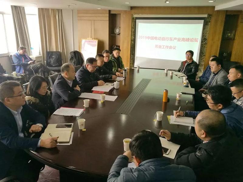 《2019中国电动自行车产业高峰论坛》筹备工作会议在无锡召开