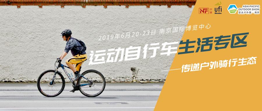亚太户外展,亚洲展,南京展,自行车