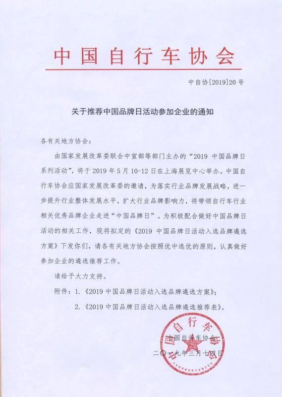 """中自协携优秀品牌走进""""2019中国品牌日"""""""