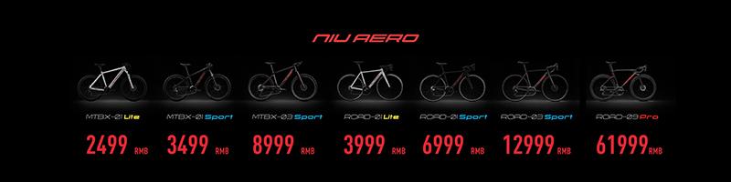 小牛电动推专业运动自行车品牌NIU AERO