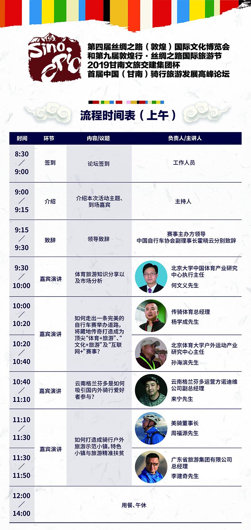 甘南骑行旅游发展高峰论坛流程.jpg