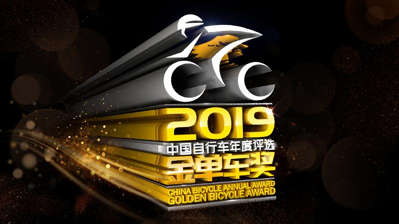 2019金单车奖