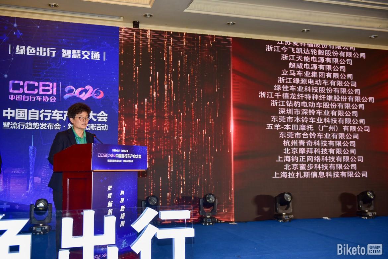 產業大會,中國自行車協會,行業資訊
