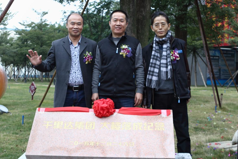 千里达集团三位创始人.jpg