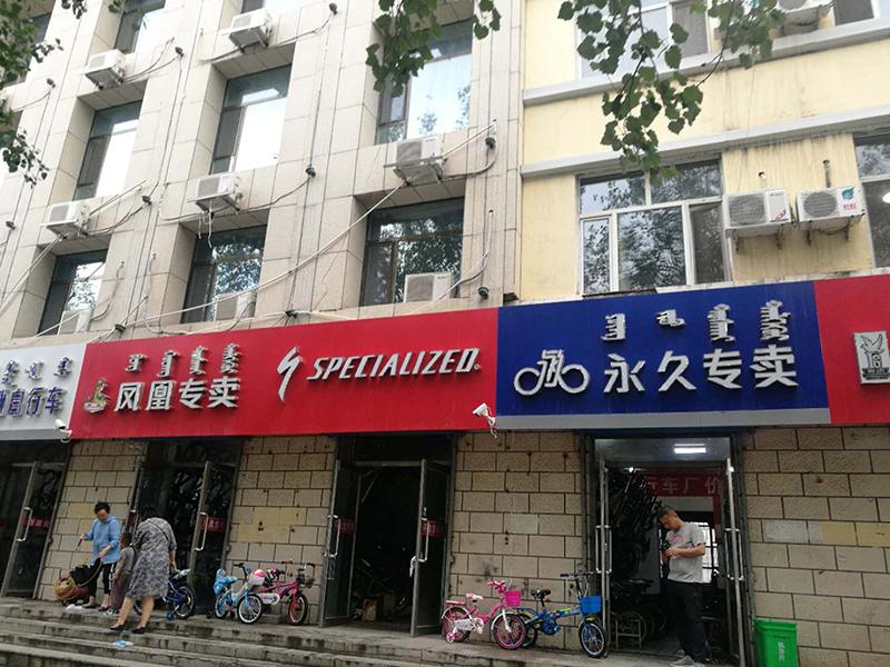 Specialized专卖店,内蒙古,乌兰浩特,闪电自行车