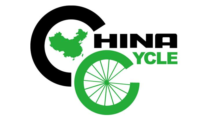 """2015中国国际自行车展""""未来展""""招展书"""