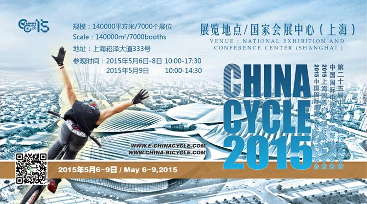 中国自行车展官方微信公众账号正式升级改版