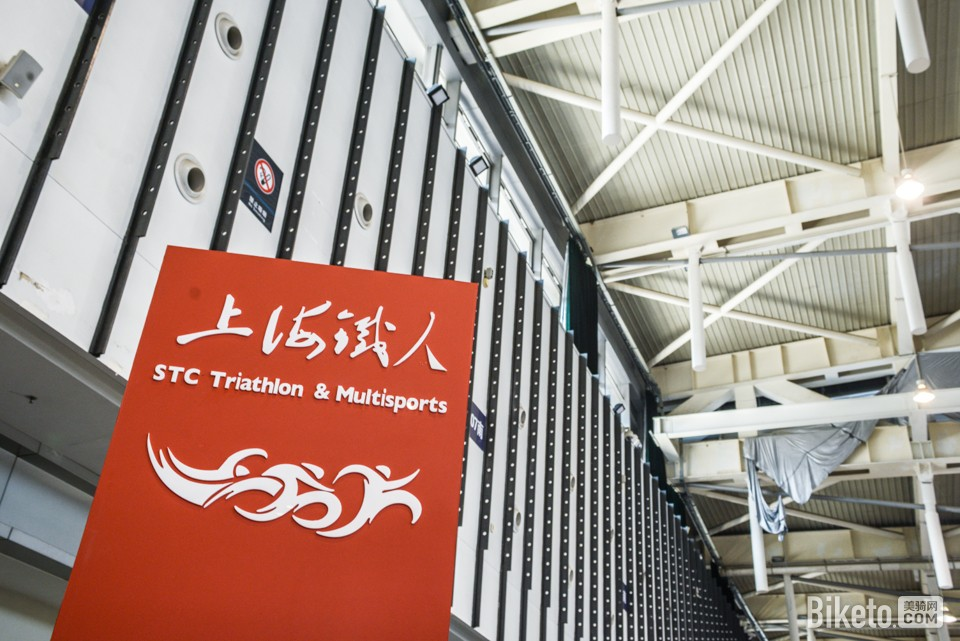 铁三运动大热!亚洲展的铁三专区毒品集合