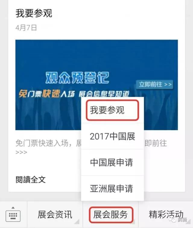 中国展参观登记
