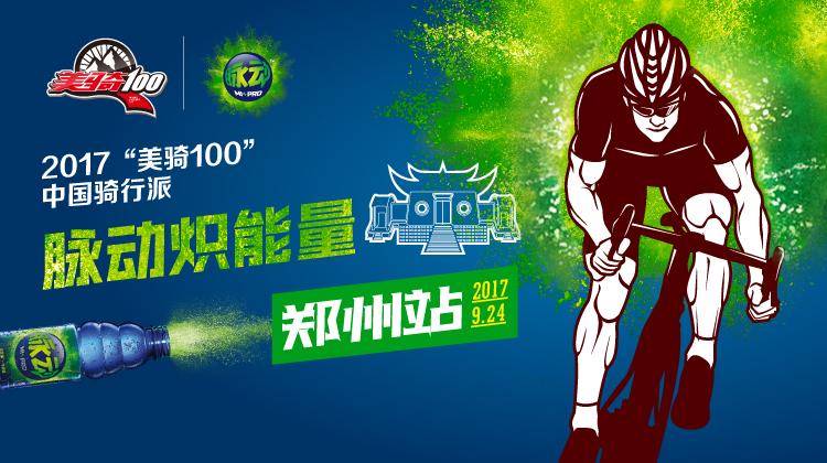 2017美骑100中国骑行派・脉动炽能量郑州站