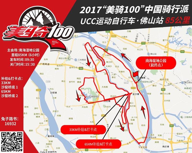 美骑100 UCC 佛山
