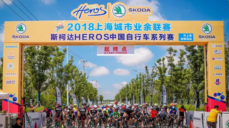 2019斯柯达HEROS中国自行车系列赛环上海-崇明站