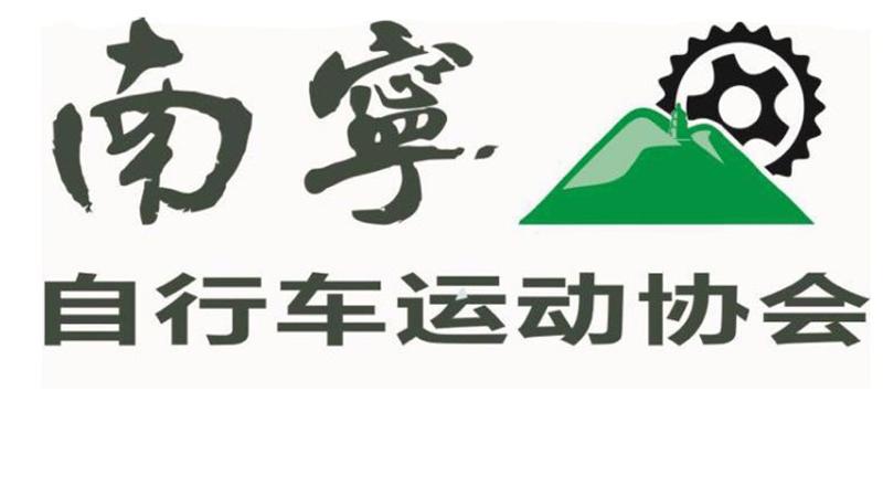 2019广西大年夜明山自行车爬坡挑衅赛