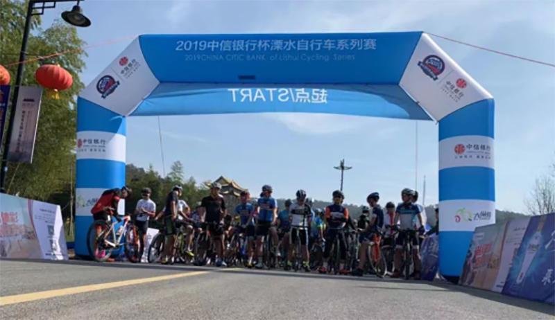 2019中信银行杯溧水自行车系列赛