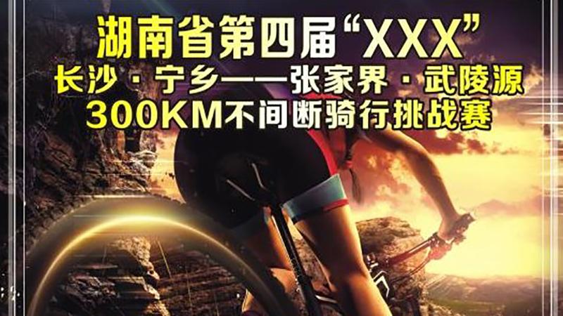 湖南省第四届长沙—张家界300km不连续骑行挑衅赛