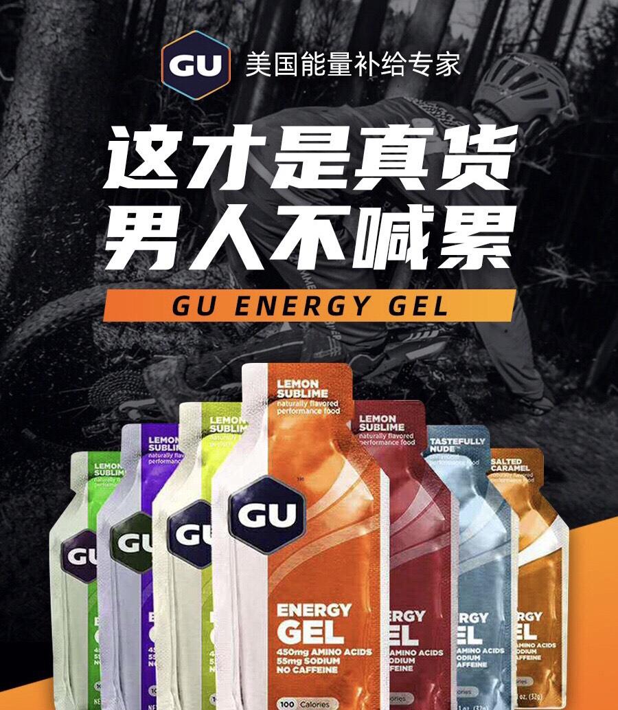 GU能量胶.png.JPG