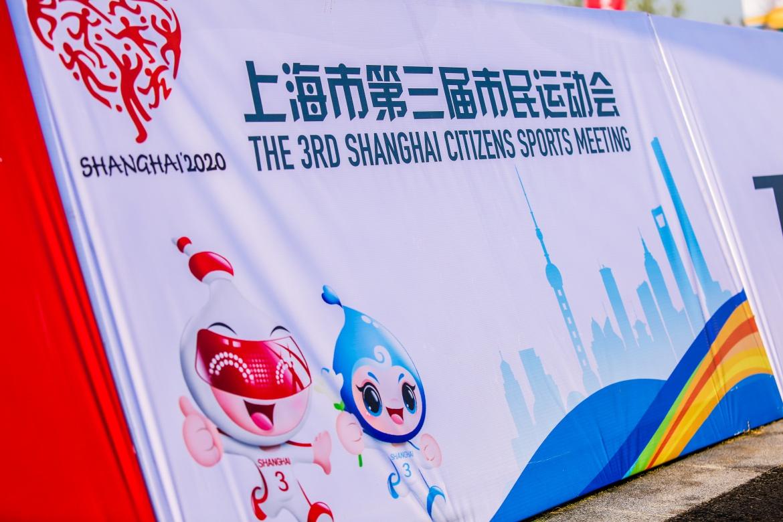 上海市市民运动会 第三届