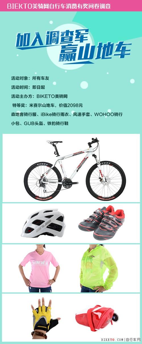 [活动公告]:biketo自行车消费有奖问卷调查
