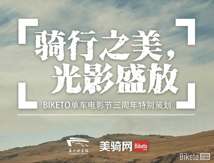 BIKETO电影节