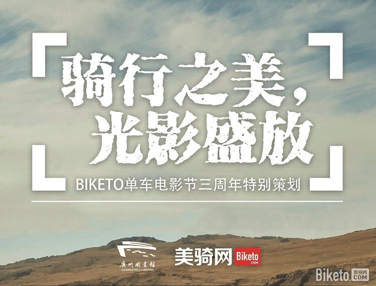 BIKETO单车电影节