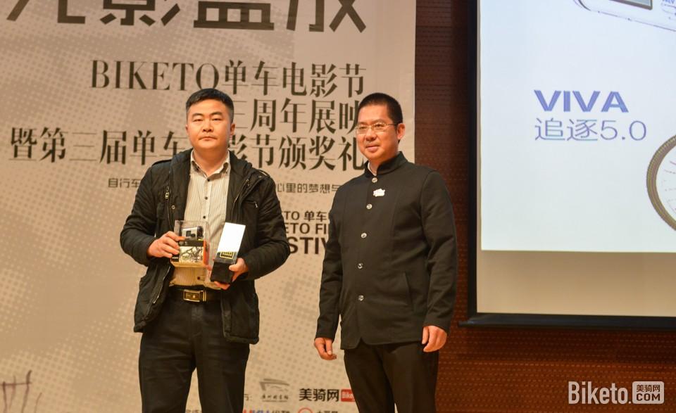 BIKETO单车电影节-颁奖2