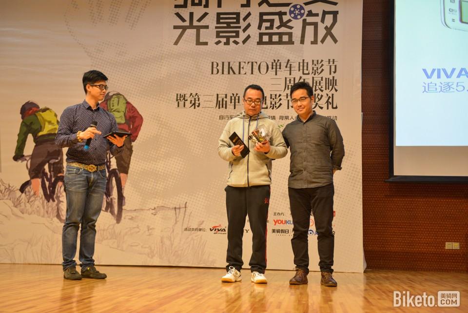 BIKETO单车电影节-颁奖1
