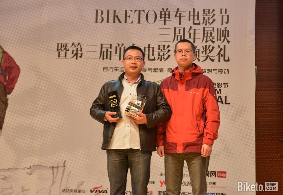 BIKETO单车电影节-颁奖3