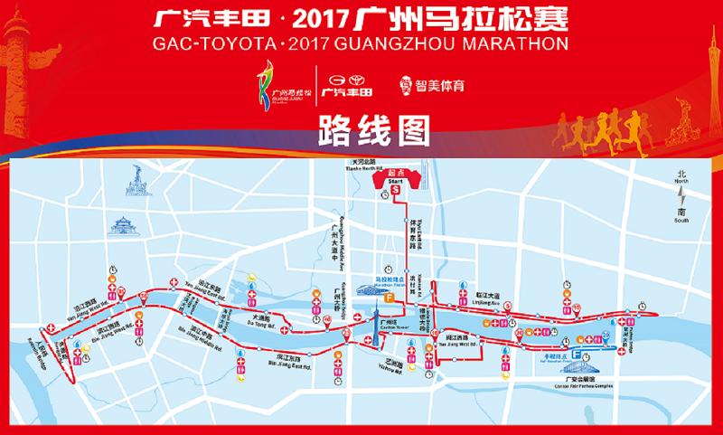 广州马拉松赛