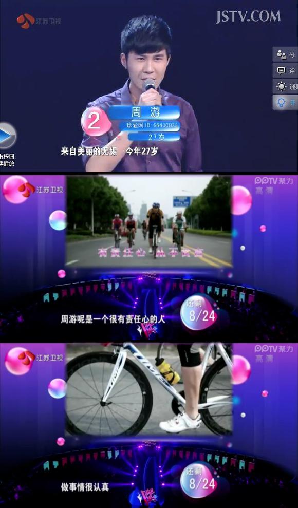 非诚勿扰,骑行爱好者,自行车运动,灭灯