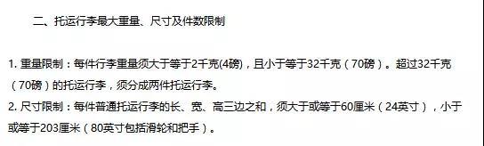 自行车上飞机 中国国际航空公司规定
