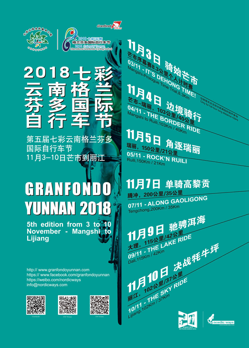 2018 granfondo poster 2_副本.jpg