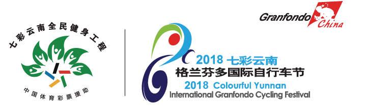 2018 logo YUNNAN_副本.jpg