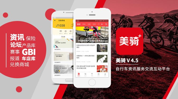 美骑+APP宣传750-420-72pdi.jpg