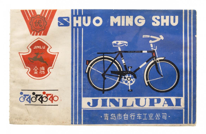 金鹿牌自行车说明书-01.jpg