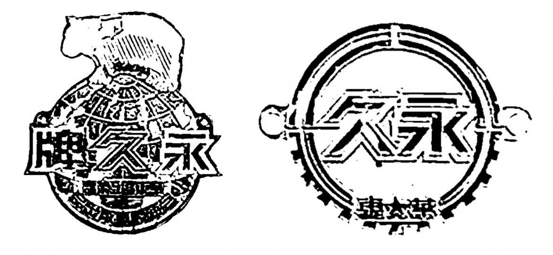 04-早期永久.jpg