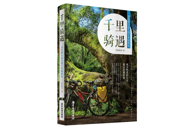 美骑新书《千里骑遇》上市  换一个角度看世界
